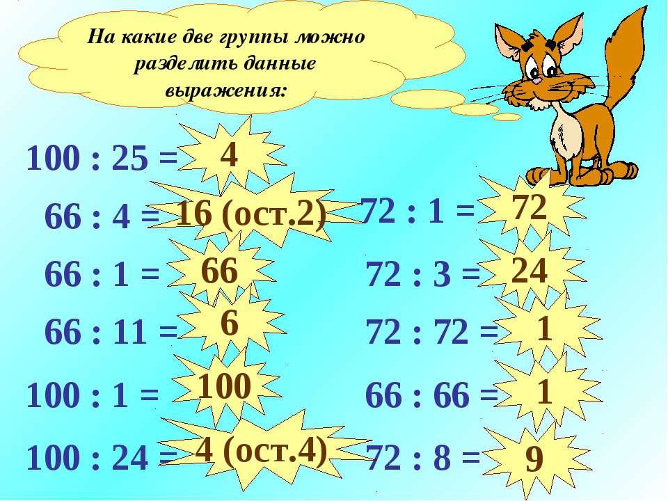 На какие две группы можно разделить данные выражения: 100 : 25 = 66 : 4 = 66 ...