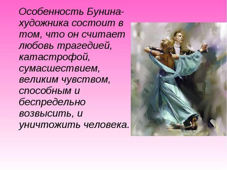 Особенность Бунина-художника состоит в том, что он считает любовь трагедией, ...