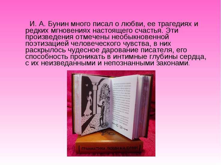 И. А. Бунин много писал о любви, ее трагедиях и редких мгновениях настоящего ...