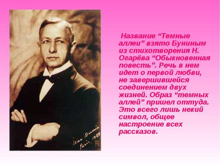 """Название """"Темные аллеи"""" взято Буниным из стихотворения Н. Огарёва """"Обыкновенн..."""