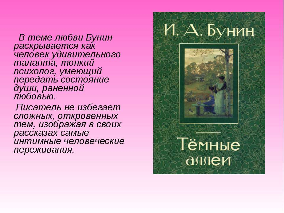 В теме любви Бунин раскрывается как человек удивительного таланта, тонкий пси...
