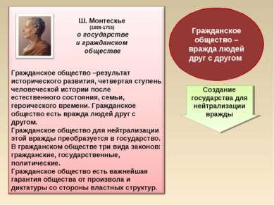 Ш. Монтескье (1689-1755) о государстве и гражданском обществе Гражданское общ...