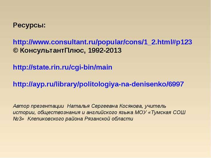 Ресурсы: http://www.consultant.ru/popular/cons/1_2.html#p123 © КонсультантПлю...