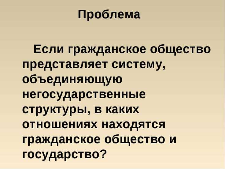 Проблема Если гражданское общество представляет систему, объединяющую негосуд...