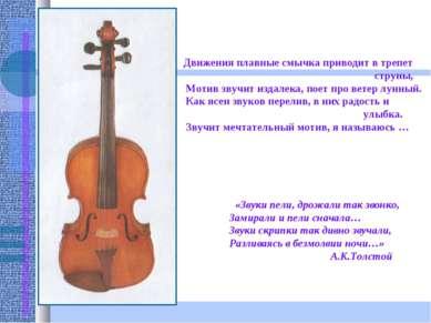 Движения плавные смычка приводит в трепет струны, Мотив звучит издалека, поет...