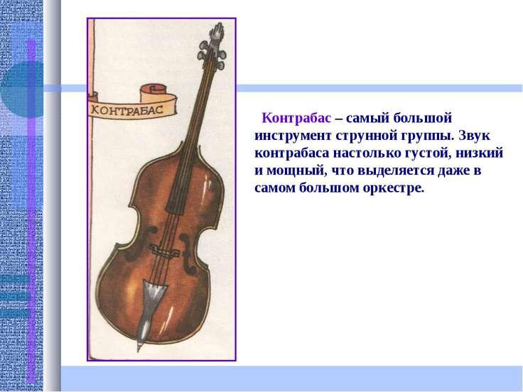 Контрабас – самый большой инструмент струнной группы. Звук контрабаса настоль...
