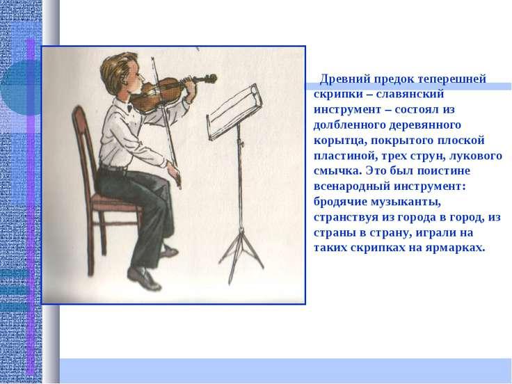 Древний предок теперешней скрипки – славянский инструмент – состоял из долбле...
