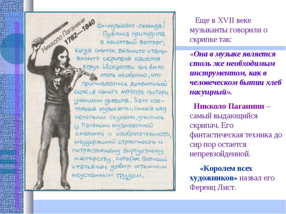 Еще в XVII веке музыканты говорили о скрипке так: «Она в музыке является стол...