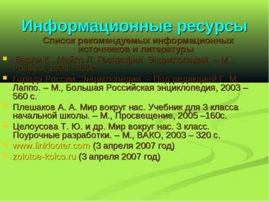 Информационные ресурсы Список рекомендуемых информационных источников и литер...