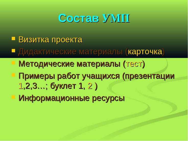 Состав УМП Визитка проекта Дидактические материалы (карточка) Методические ма...