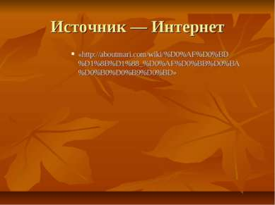 Источник — Интернет «http://aboutmari.com/wiki/%D0%AF%D0%BD%D1%8B%D1%88_%D0%A...