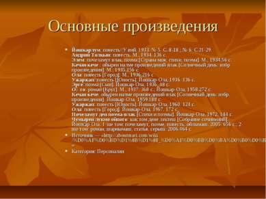 Основные произведения Йошкарлум: повесть//У вий. 1933. № 5. С. 8-18; № 6. С....