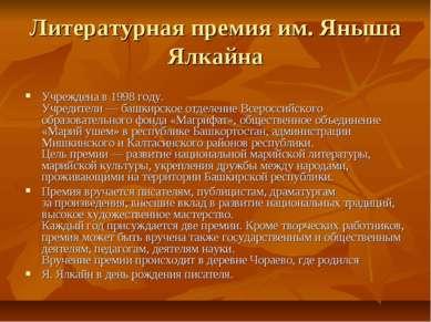 Литературная премия им. Яныша Ялкайна Учреждена в1998 году. Учредители— баш...