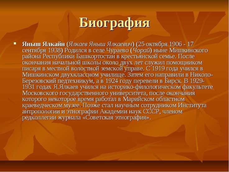 Биография Яныш Ялкайн (Ялкаев Яныш Ялкаевич) (25 октября 1906 - 17 сентября 1...