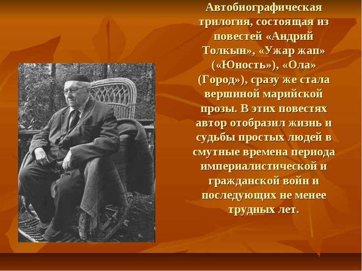Автобиографическая трилогия, состоящая из повестей «Андрий Толкын», «Ужар жап...