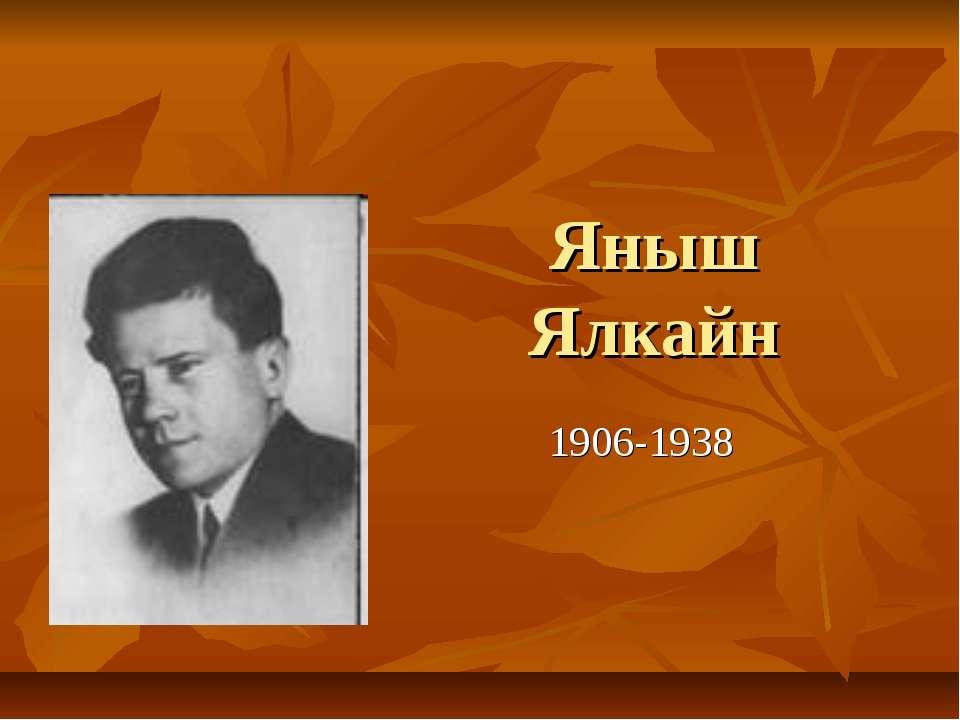 Яныш Ялкайн 1906-1938