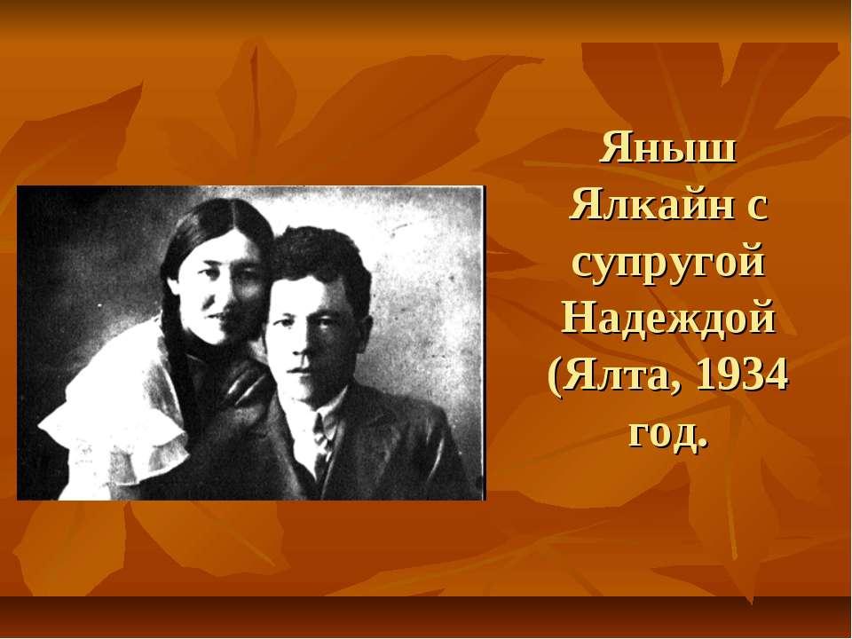 Яныш Ялкайн с супругой Надеждой (Ялта, 1934 год.