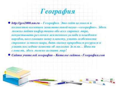 География http://geo2000.nm.ru – География. Это сайт целиком и полностью посв...