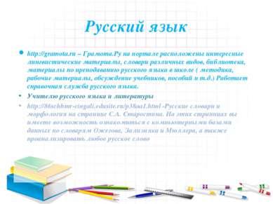 Русский язык http://gramota.ru – Грамота.Ру на портале расположены интересные...