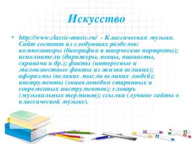 Искусство http://www.classic-music.ru/ - Классическая музыка. Сайт состоит из...