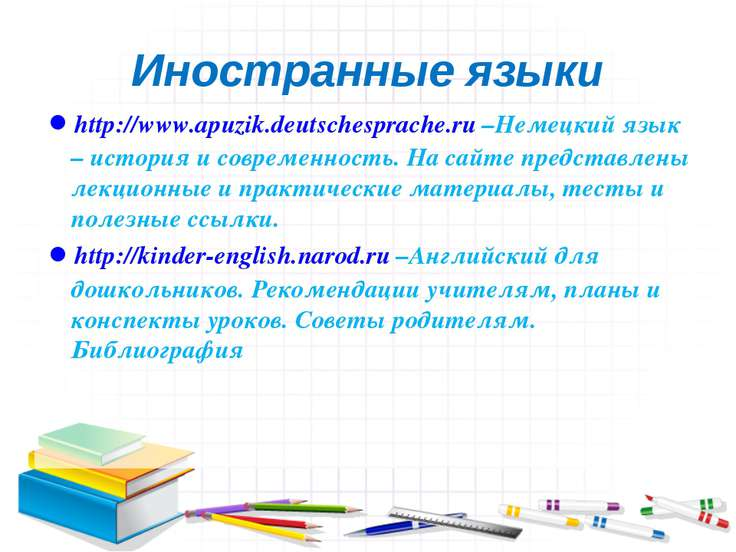 Иностранные языки http://www.apuzik.deutschesprache.ru –Немецкий язык – истор...