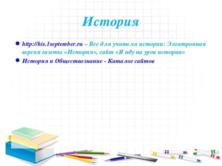 История http://his.1september.ru – Все для учителя истории: Электронная верси...