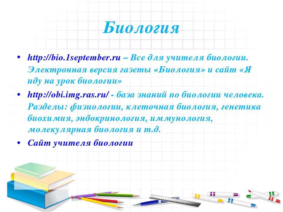 Биология http://bio.1september.ru – Все для учителя биологии. Электронная вер...