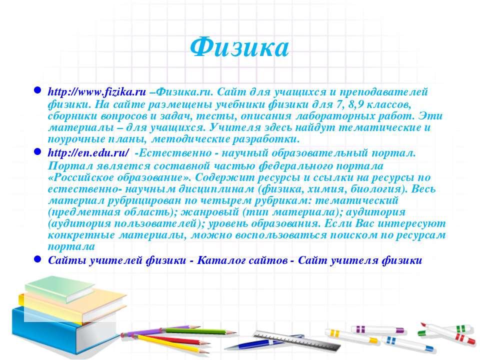 Физика http://www.fizika.ru –Физика.ru. Сайт для учащихся и преподавателей фи...