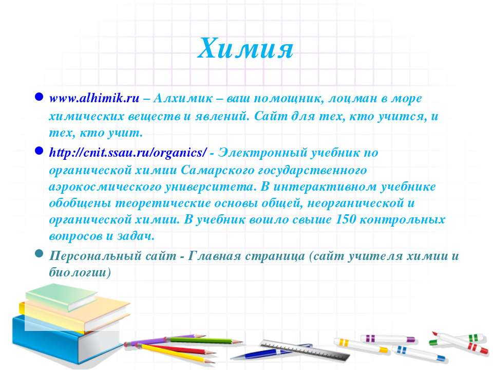 Химия www.alhimik.ru – Алхимик – ваш помощник, лоцман в море химических вещес...