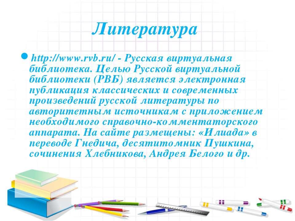 Литература http://www.rvb.ru/ - Русская виртуальная библиотека. Целью Русской...
