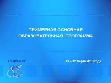 ПРИМЕРНАЯ ОСНОВНАЯ ОБРАЗОВАТЕЛЬНАЯ ПРОГРАММА 10 – 12 марта 2010 года