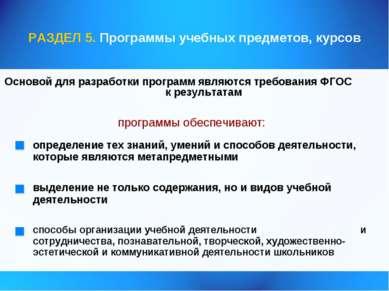 РАЗДЕЛ 5. Программы учебных предметов, курсов Основой для разработки программ...