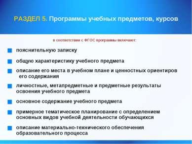РАЗДЕЛ 5. Программы учебных предметов, курсов в соответствии с ФГОС программы...