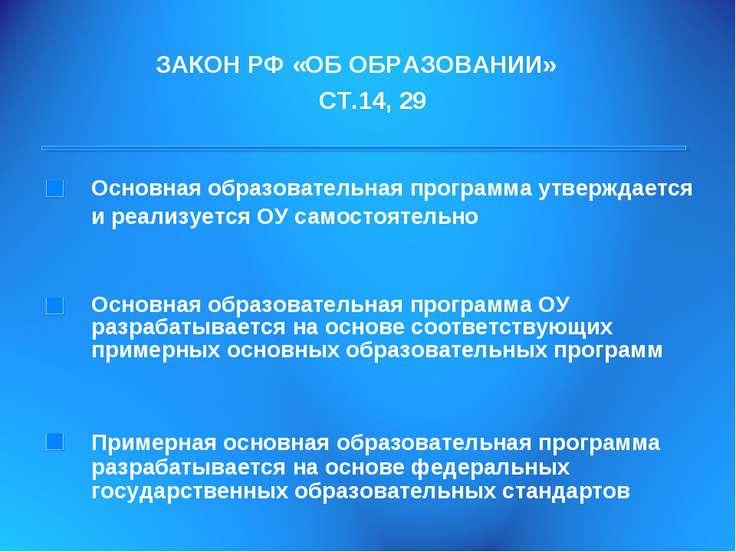 ЗАКОН РФ «ОБ ОБРАЗОВАНИИ» СТ.14, 29 Примерная основная образовательная програ...