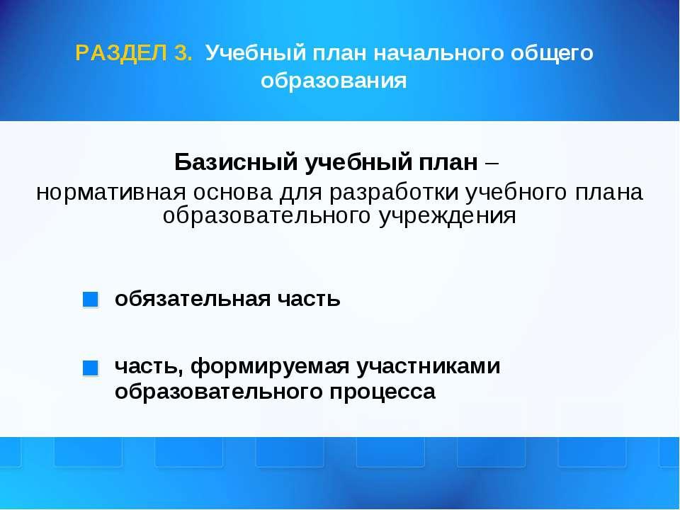 РАЗДЕЛ 3. Учебный план начального общего образования Базисный учебный план –...