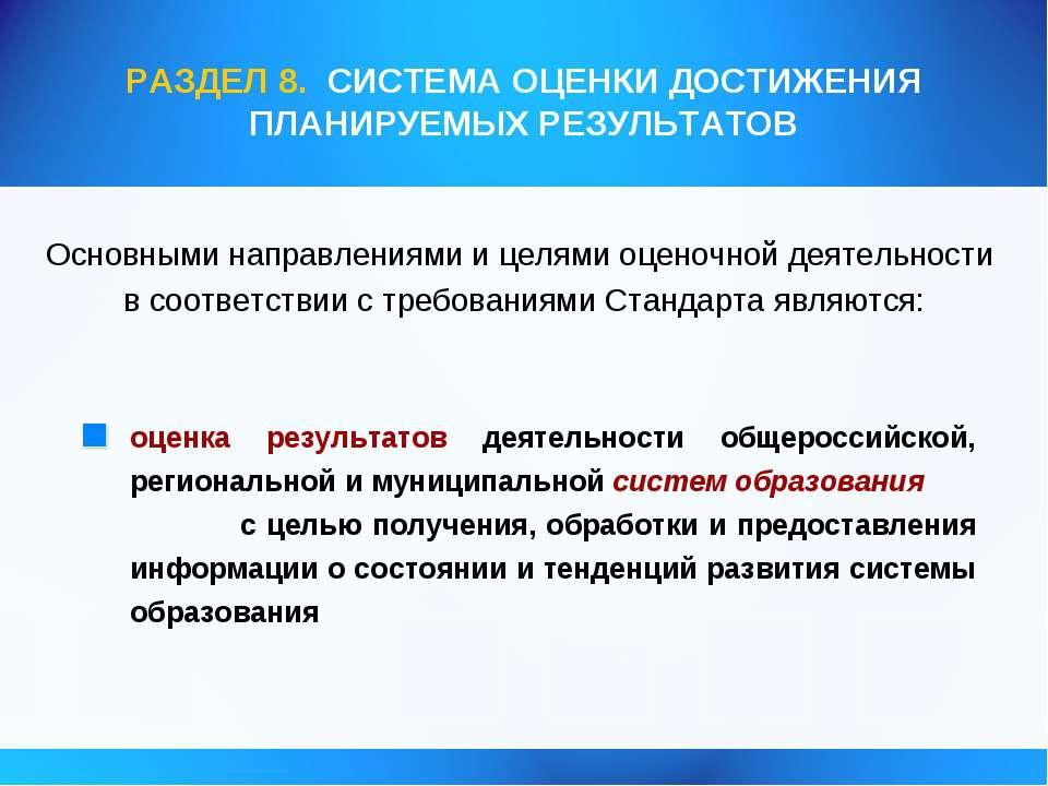 РАЗДЕЛ 8. СИСТЕМА ОЦЕНКИ ДОСТИЖЕНИЯ ПЛАНИРУЕМЫХ РЕЗУЛЬТАТОВ Основными направл...