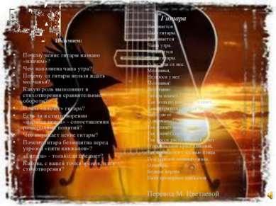 Подумаем: Почему пение гитары названо «плачем»? Чем наполнена чаша утра? Поче...