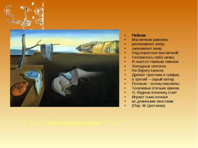 С. Дали. «Постоянство памяти» (1931) Пейзаж Масличная равнина распахивает вее...