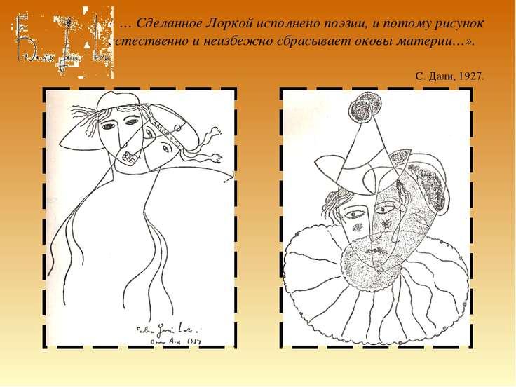 « … Сделанное Лоркой исполнено поэзии, и потому рисунок естественно и неизбеж...
