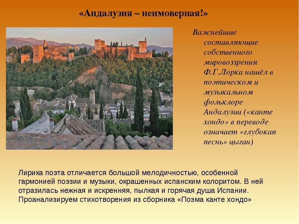 «Андалузия – неимоверная!» Важнейшие составляющие собственного мировоззрения ...