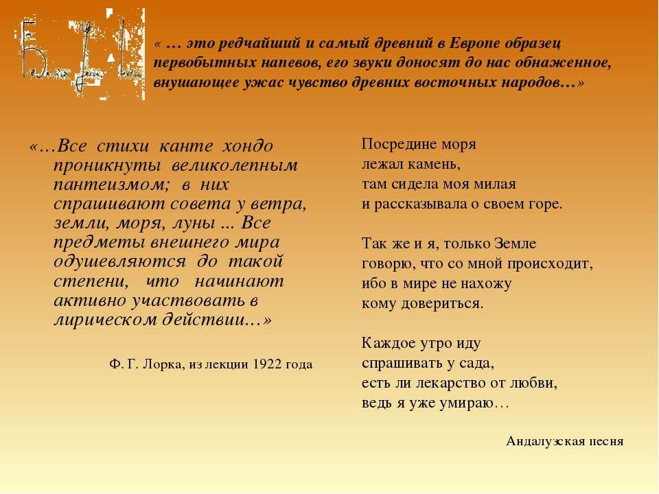 « … это редчайший и самый древний в Европе образец первобытных напевов, его з...