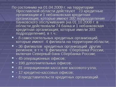 По состоянию на 01.04.2009 г. на территории Ярославской области действуют 73 ...