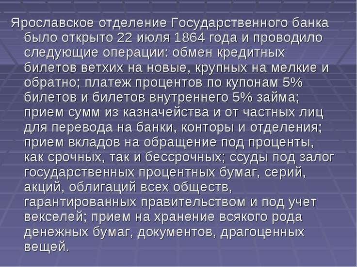 Ярославское отделение Государственного банка было открыто 22 июля 1864 года и...