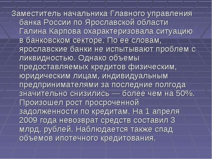 Заместитель начальника Главного управления банка России по Ярославской област...