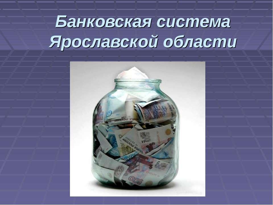 Банковская система Ярославской области