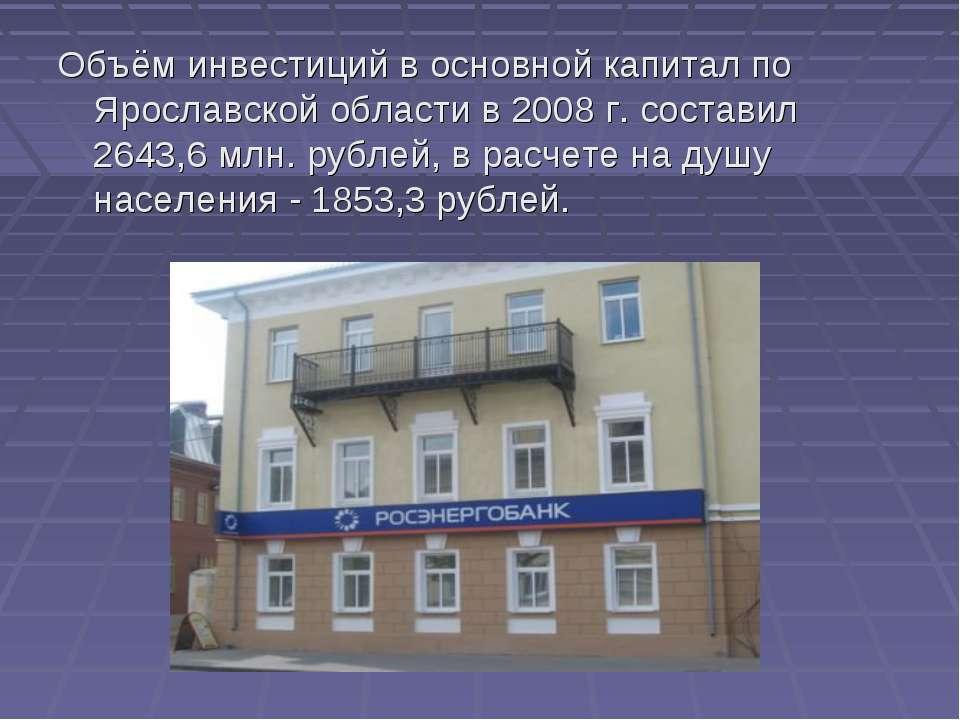 Объём инвестиций в основной капитал по Ярославской области в 2008 г. составил...