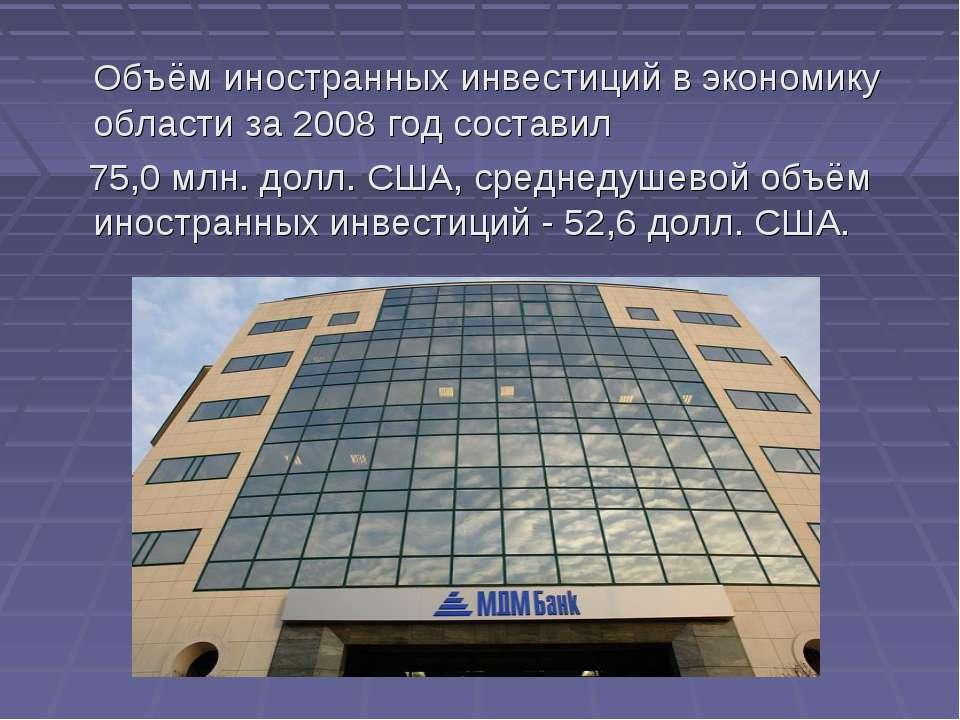 Объём иностранных инвестиций в экономику области за 2008 год составил 75,0 мл...