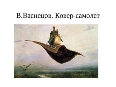 В.Васнецов. Ковер-самолет