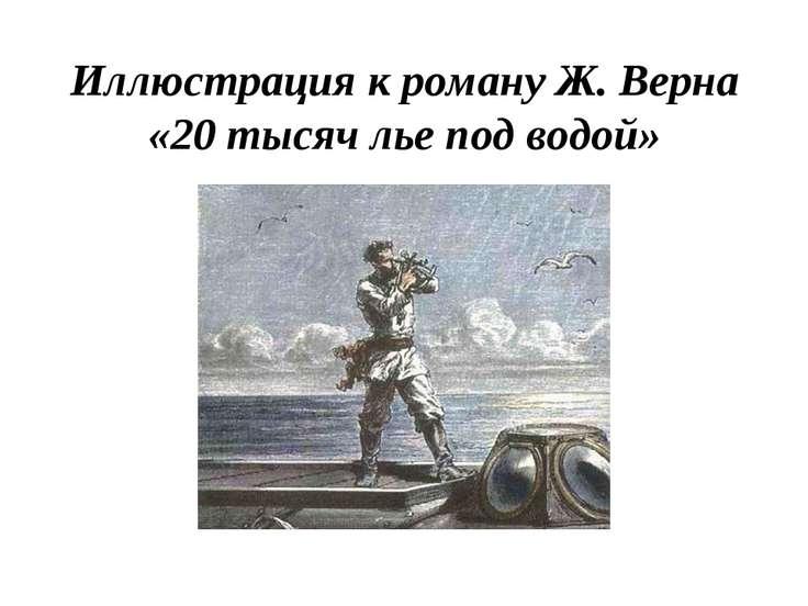 Иллюстрация к роману Ж. Верна «20 тысяч лье под водой»