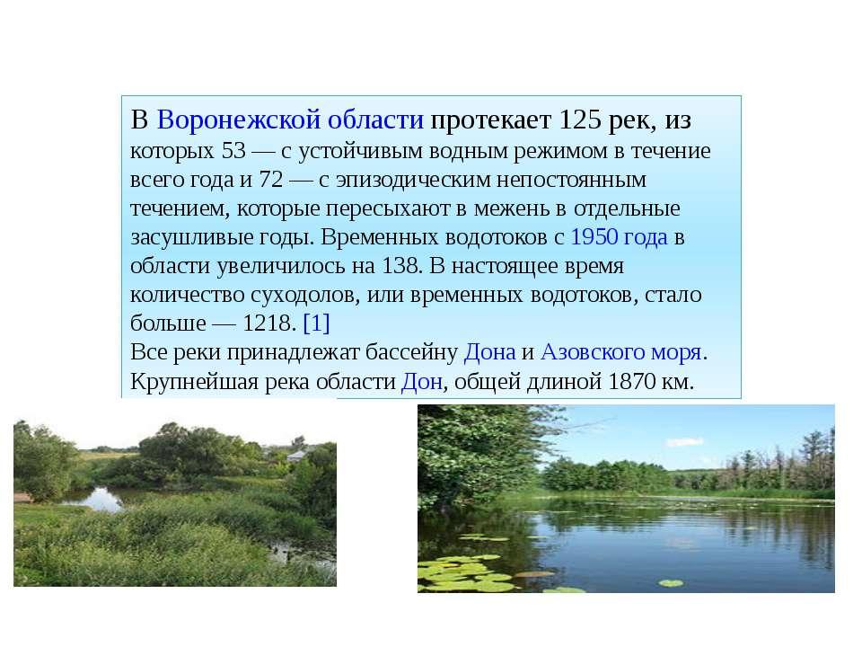 В Воронежской области протекает 125 рек, из которых 53— с устойчивым водным ...